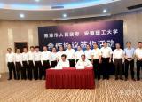 安徽理工大学与芜湖市政府签署战略合作协议