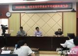 官方发布!合肥市2019高考报名人数首破7万 6月23日成绩公布