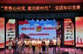 皖南医学院成功举办青春心向党建功新时代党团知识竞赛