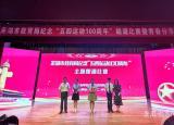 芜湖高级职业技术学校参加纪念五四运动100周年主题朗诵比赛