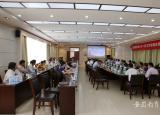 芜湖高校关心下一代工作联席会第十六次会议在安徽中医药高专举行