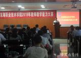 教赛相长技能共融芜湖职业技术学院举办2019年教师教学能力比赛