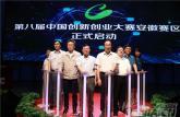2019第八届中国创新创业大赛安徽赛区正式启动