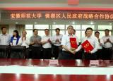 安徽师范大学与芜湖市镜湖区人民政府签约战略合作