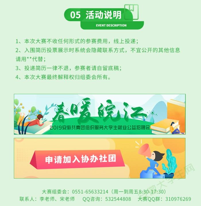 春暖皖江 2019安徽省大学生线上简历大赛开始啦