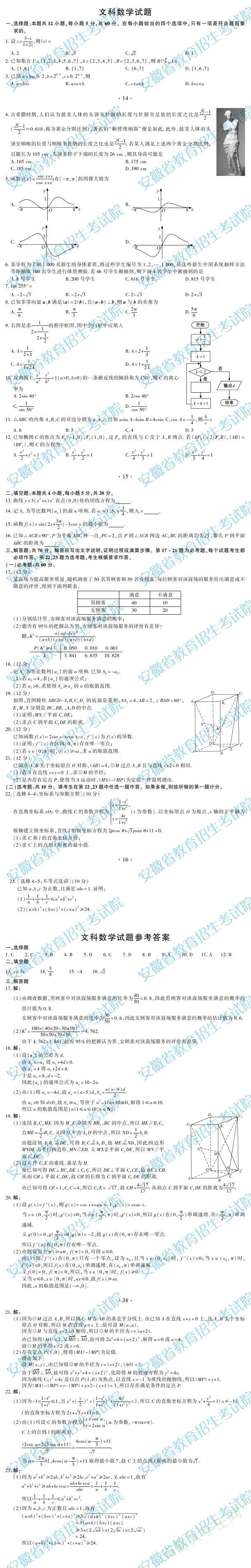 2019年安徽高考文科数学试题及参考答案发布(官方版) 考生可参考估分