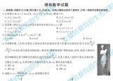 2019年安徽高考理科数学试题及参考答案发布(官方版) 考生可参考估分