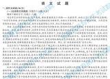 2019年安徽高考语文试题及参考答案发布(官方版) 考生可参考估分