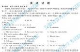2019年安徽高考英语试题及参考答案发布(官方版) 考生可参考估分