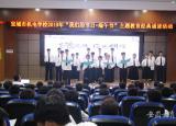 宣城市机电学校开展端午节经典诵读增强爱国主义教育