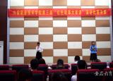 六安职业技术学院举办第三届红色故事大家讲演讲比赛