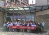 皖西学院组织六安市第33期初中校长任职培训班赴华东师大开展异地培训