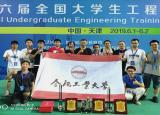 合肥工业大学学子在第六届全国大学生工程训练综合能力竞赛中再获佳绩