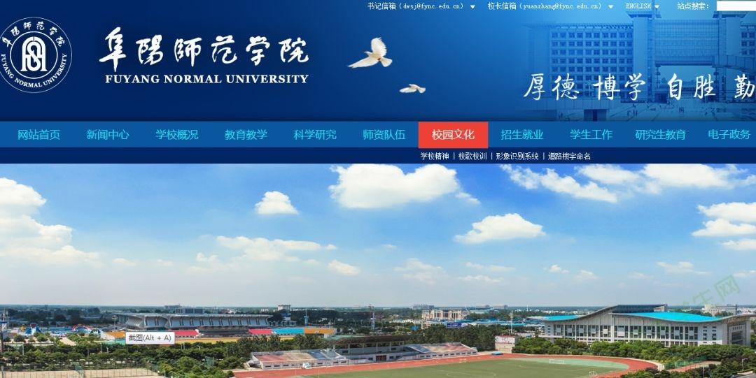 """教育部正式公布:阜阳这所学校正式更名为""""大学""""!"""