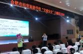 合肥市经贸旅游学校开展交通安全警示教育主题团日活动