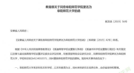 教育部正式公布:阜阳这所学校正式更名为大学!