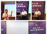 淮北师范大学智库专家应邀在清华大学教育大数据论坛作主题演讲