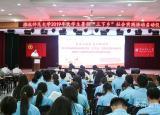 淮北师范大学启动2019年暑期文化科技卫生三下乡社会实践活动