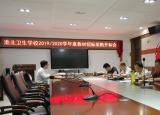 淮北卫生学校规范做好教材公开招标采购工作