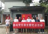 马鞍山中学生实践基地党支部开展庆祝七一主题党日活动