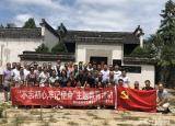 宣城市机电学校党员赴红色教育基地开展主题日活动
