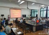 马鞍山开展2019年职业院校CAD类技能大赛指导教师专题培训