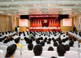 凝心聚力共谋发展中国共产党淮北师范大学第二次代表大会胜利开幕