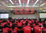 青春心向党建功新时代池州学院启动2019年暑期社会实践活动