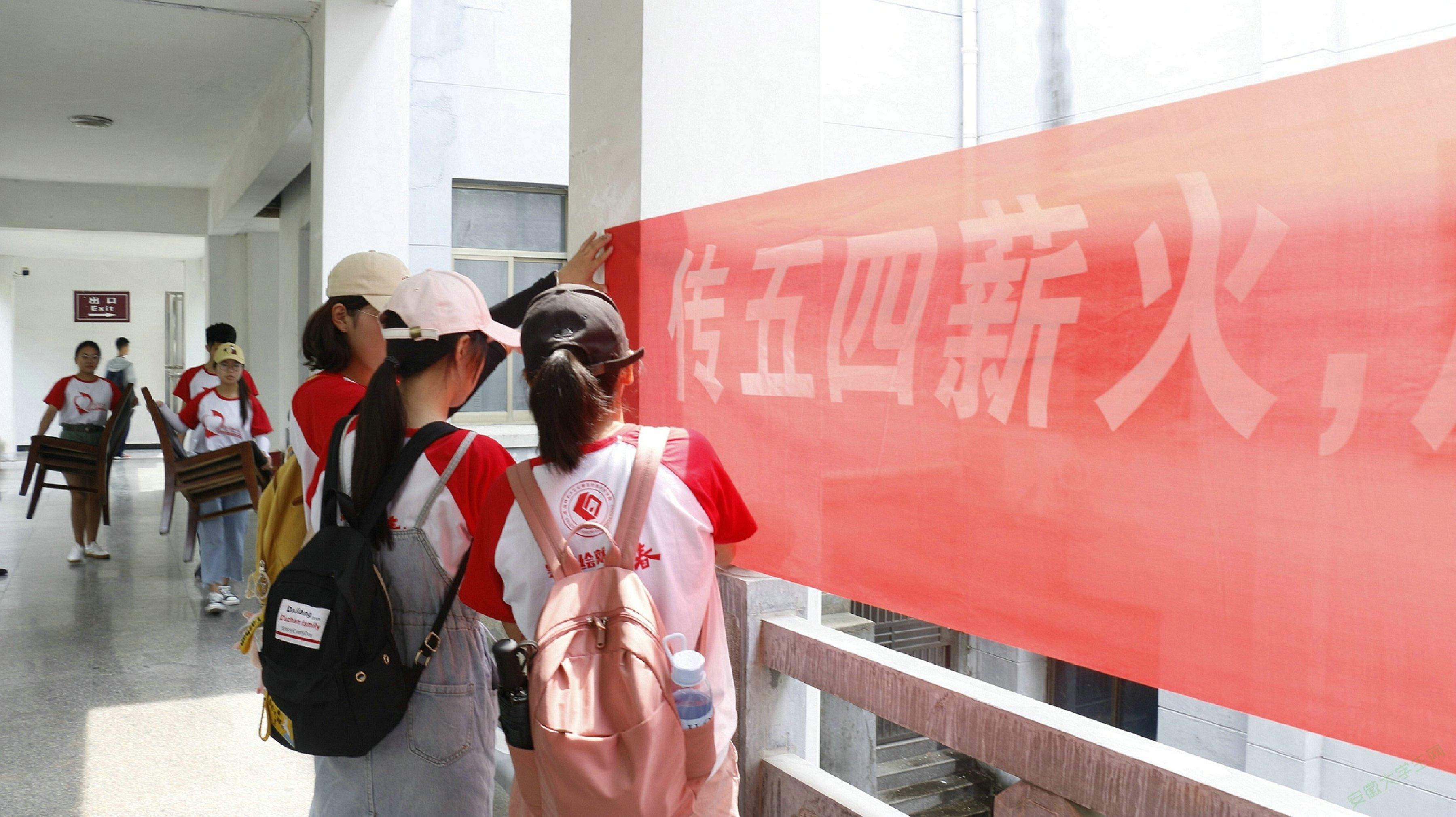 安徽师范大学三下乡暑期社会实践:传五四薪火,展青春风采