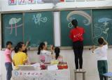 芜湖学子赴宣城爱心支教:教学来源于生活,回归于生活