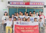 安徽师范大学化材学院赴淮北濉溪暑期社会实践团队举行辩论赛