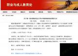 亳州工业学校成功入选安徽省校企合作示范基地