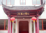 安徽师大学子赴池州文化之旅:九华文化复登临