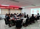 阜阳师范大学组织青年讲师团第一次集体备课