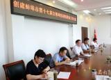 蚌埠学院调度部署蚌埠市文明单位创建工作