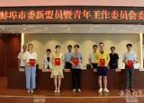 蚌埠学院教师当选民盟蚌埠市委第一届青委会主任