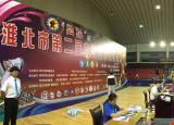 2019年跆协杯淮北市第二届大众跆拳道锦标赛正式开幕
