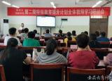 亳州特教学校组织教师学习研讨关注特教发展动态