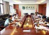 滁州市委宣传部到滁州学院商谈合作共建事宜