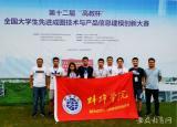 蚌埠学院在第十二届全国大学生先进成图技术与产品信息建模创新大赛中荣获佳绩