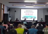 芜湖市税务系统稽查业务培训班在黄山学院开班
