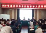亳州中药科技学校培训护理员助力养老服务体系建设