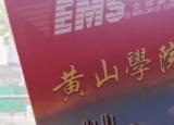 黄山学院通知书拼音错误huang变hang 校方:审核有所疏忽