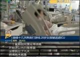 可怕!熬夜打游戏,20岁女大学生把自己弄进了ICU!