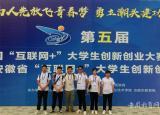 合肥财经职业学院获第五届安徽省互联网+大学生创新创业大赛七项银奖