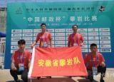 合肥财经职业学院在第二届全国青年运动会攀岩项目决赛中挺进前十