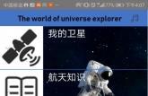 巡天者APP开发成功——安庆巡天者联盟为中国航天献礼