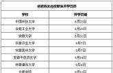 2019合肥高校新生开学时间出炉 中科大8月23日报到暑期只剩6天