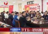 亳州职业技术学院师生观看平'语'近人并接受电视台采访
