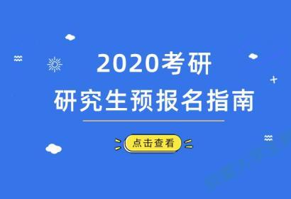 安徽考研党必看手册!2020考研预报名指南出炉